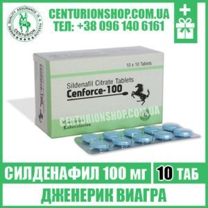 cenforce 100 мг