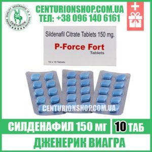 виагра p-force fort 150 мг