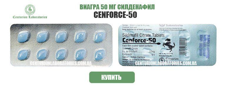 Дженерик Виагра CENFORCE 50