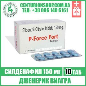 p-force fort 150